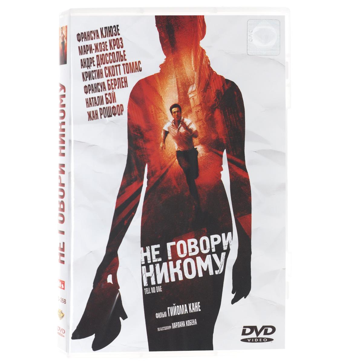 Не говори никому (2 DVD)