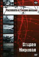 Документальный фильм показывает все основные сражения, произошедшие в Тихом океане во время Второй Мировой войны в хронологическом порядке.
