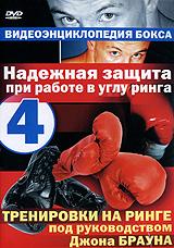 Надежная защита Бокс основан на безопасности боксера, существует бесчисленное множество преимуществ отработки его надежной защиты. Очень трудно победить боксера на ринге, если ему невозможно нанести хороший удар. В этой программе коллектив тренеров