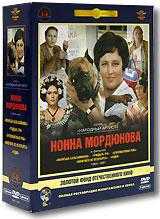 Женитьба Бальзаминова (1964 г., 85 мин.) Нонна Мордюкова (