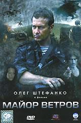 Олег Штефанко (