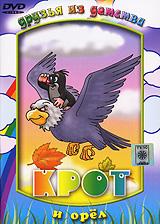 Сборник мультфильмов про Крота: 1. Крот и орел 2. Крот и лекарства