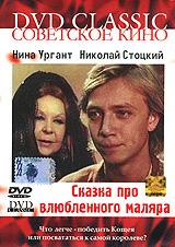 Николай Стоцкий (