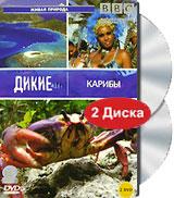 BBC: Дикие Карибы (2 DVD)