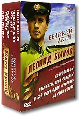 Великий актер Леонид Быков. Коллекция фильмов (4 DVD) 2007