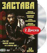 Застава (2 DVD)