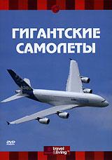 Удивительно, как такие махины взмывают в воздух и совершают головокружительные виражи! Перед вами самые крупные самолеты в истории авиации, созданные для работы в экстремальных условиях. Чтобы рассмотреть их во всех подробностях, мы облетим весь земной шар. Во Франции нас ждет самый большой реактивный пассажирский самолет Airbus A 380. В США мы увидим уникальный Lockheed C-5 Galaxy высотой в шесть этажей и новейший самолет-шпион Global Hawk, способный летать без пилота! А на Украине нас встретит самая большая стальная птица на планете - 27-этажный