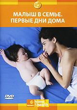 Discovery: Малыш в семье. Первые дни дома 2007 DVD