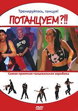 Ведущий этой обучающей видеопрограммы - популярный британский актер Ричард Уилсон. Он стал звездой фитнесс-программ для людей, не желающих проводить утомительные часы в спортивно-тренажерных залах. Стихия Ричарда - танцевальный зал. Здесь он сможет вместе с Вами (независимо от того, молоды Вы или в пожилом возрасте) разучить популярные танцевальные движения четырех распространенных танцев и, что самое важное, добиться потрясающих достижений в области улучшения Вашей фигуры. Итак, Вы готовы? Потанцуем?!!