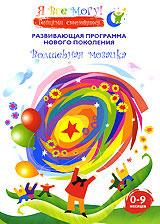 Малыш проснулся, улыбнулся и оглянулся вокруг. Мир - это цветная, объемная сказка, с волшебными звуками музыки. Все картинки и образы фильма эмоционально насыщены, они поддерживают в малыше радостное настроение пробуждения. Начинаются первые уроки: цвет и форма, ребенок видит их в разных проявлениях в природе, дома и т.д.