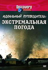 Discovery: Идеальный путеводитель: Экстремальная погода