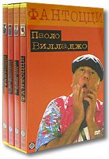Фантоцци (4 DVD)