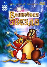 Пришла зима. Выпал первый снег. Крысята Арчибальд и Хьюберт ищу теплое и сытное местечко, где хотят пережить холода, но западни и опасные приключения ждут их на каждом шагу! Семейство бобров из