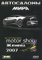 Главное событие года в мире автомобилей - именно так часто описывают международный автосалон в Женеве, который откроется для публики 8 марта. И это не пустые слова: по размаху и концентрации новинок мало кто может потягаться с этим шоу. А значит, зрителям точно будет на что посмотреть: Новый Ford Mondeo, Mercedes-Benz C-класса, Audi A5, хэтчбэк Skoda Fabia, хэтчбэк Mazda2, Lamborghini Gallardo...