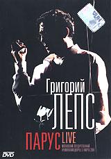 Григорий Лепс: Парус Live 2004 DVD