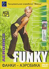 Фанки-аэробика 2007 DVD