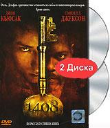 1408 (2 DVD)
