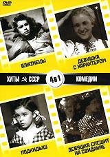Близнецы (1945 г., 82 мин.) Михаил Жаров (