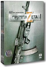 Группа Zeta (2 DVD)