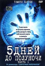 Zakazat.ru 5 дней до полуночи. Часть 1