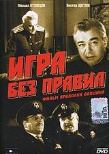 Виктор Добровольский (