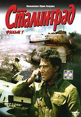 Сталинград. Фильм 1