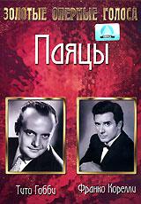 Паяцы 2007 DVD