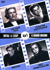 Светлый путь (1940 г., 101 мин.) Любовь Орлова (