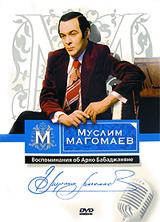 Магомаев Муслим Воспоминания об Арно Бабаджаняне DVD