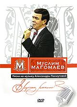 Муслим Магомаев: Песни на музыку Александры Пахмутовой