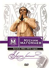 Муслим Магомаев: Записи 1963-1973 годов