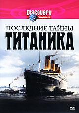 Discovery: Последние тайны Титаника 2007 DVD