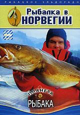 Планета рыбака: Рыбалка в Норвегии 2007 DVD
