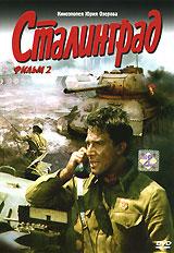 Сталинград. Фильм 2