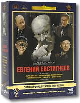 Фильмы Евгения Евстигнеева: Том 2. 1980-1988гг. (5 DVD) 2006
