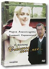 Счастье ты мое (2 DVD)