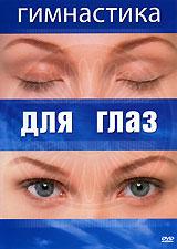 Зрение - удивительный дар природы, основной источник получения информации об окружающем нас мире. К сожалению, мы его не всегда бережем и ценим. Многие из нас проводят слишком много времени перед компьютерами или телевизорами. В результате - сухость, покраснение, воспаление, раздражение и усталость глаз, головные боли, а впоследствии - ухудшение зрения.
