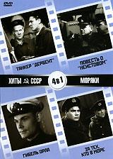 Гибель Орла (1940 г., 78 мин.) Михаил Трояновский (