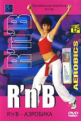 Танцевальная аэробика. R`n`BТанцевальная аэробика - разновидность фитнес-программ на основе танца. RnB - это авангард музыкальной и танцевальной моды - это смесь различных музыкальных стилей, таких как: hip-hop, funk и locking. Занимаясь танцевальной аэробикой. Вы сможете улучшить самочувствие, укрепить сердечнососудистую и дыхательную системы, улучшить координацию движений и осанку, развить пластичность и гибкость, и что самое важное для каждой женщины - улучшить фигуру и стать красивее и изящнее. Танцевальная аэробика - это один из самых легких и приятных способов поддержания организма в тонусе.
