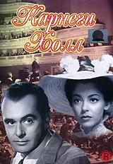 Карнеги Холл 2007 DVD