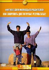 Шесть молодых родителей с одной непростой проблемой: они нагуляли лишний вес, уделяя все внимание своим детям. Смогут ли молодые папы и мамы всего за 4 месяца изменить свою жизнь и свою фигуру? В их распоряжении новейшие достижения специалистов, лучшие инструкторы и уникальные тренировочные программы. Все, что необходимо, чтобы выиграть захватывающее состязание на пути к здоровью и красоте! Запоминайте советы и занимайтесь вместе с ними, ведь победителем можете стать именно вы! Как закрепить достигнутые результаты? Спустя три с лишним месяца диеты и упорных тренировок вы невероятно изменились, но чтобы закрепить достигнутые результаты, нужно уяснить, какой образ жизни необходим здоровому телу. Как заниматься в дальнейшем? Побаловать ли организм новым режимом питания? Ответами на эти и многие другие вопросы станут интересные медицинские факты, статистика разных стран и ценные советы тренеров.