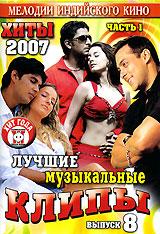 Лучшие музыкальные клипы: Хиты 2007. Часть 1. Выпуск 8