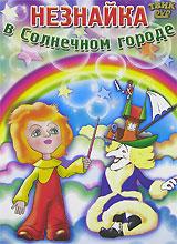 Незнайка в Солнечном городе. Сборник мультфильмов 2007 DVD