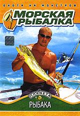 Планета рыбака: Морская рыбалка 2007 DVD