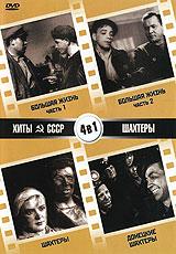 Хиты СССР: Большая жизнь. Часть 1, 2 / Шахтеры / Донецкие…