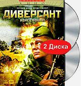 Диверсант: Конец войны. Серии 1-10 (2 DVD)
