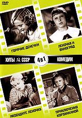 Хиты СССР: Горячие денечки / Леночка и виноград / Разбуди…
