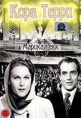 Марика Рекк (
