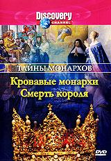 Discovery: Тайны монархов: Кровавые монархи. Смерть короля 2007 DVD