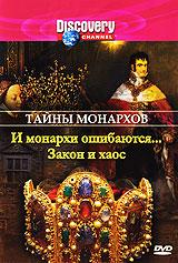 Discovery: Тайны монархов: И монархи ошибаются... Закон и хаосПеред вами впечатляющая хроника жизни и деяний легендарных монархов самых разных эпох. Окинув взглядом карту Европы, мы узнаем, какой след оставили после себя правители, почему одних боялись и ненавидели, а других боготворили. Мы впервые попытаемся выйти за рамки официальных хроник, чтобы с помощью малоизвестных фактов и сенсационных открытий представить вам могущественных благодетелей и злодеев, поведав об их пороках и достоинствах, подвигах и слабостях и, конечно же, об их великих тайнах… И монархи ошибаются… Когда монархи ошибаются, цена их ошибок колоссальна. Королева Аделаида Сицилийская вышла замуж за невежу и хама, который лишил ее огромного приданого. Карл VI Австрийский не только обанкротил свою страну, но и оставил ее без защиты. Король Шотландии Иаков IV пошел дальше всех, поддавшись чарам пропоицы-шарлатана! Закон и хаос Стремясь установить в Британии правление закона, Генрих II совершил одно из самых злодейских убийств в...